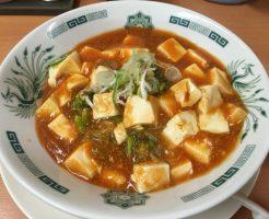 汁無し明太麻婆豆腐ラーメン