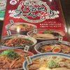 6種類味くらべ ご当地ラーメン祭り【バーミヤン】(埼玉県)
