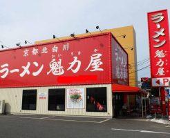 京都北白川ラーメン・魁力屋